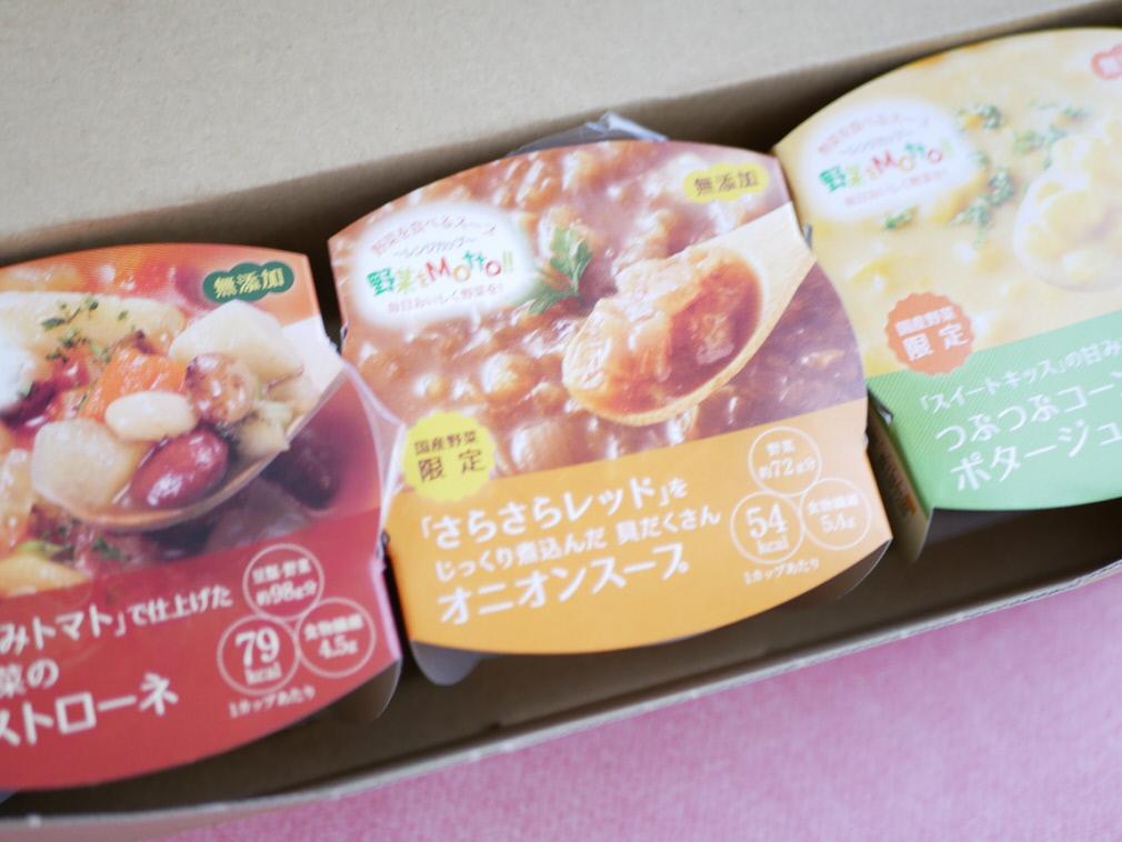 野菜をMotto!!のトライアルボックスを開けて中に入っている3種類のスープが見えている