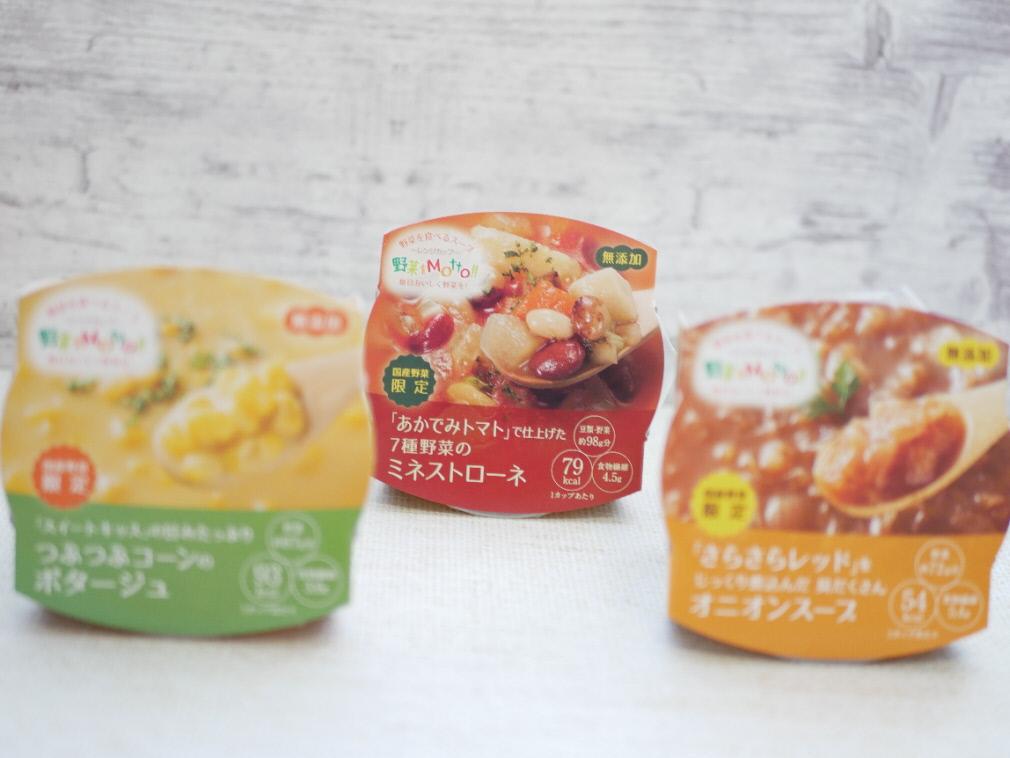 野菜をMotto!!のトライアルに入っているコーンポタージュ、ミネストローネ、オニオンスープ