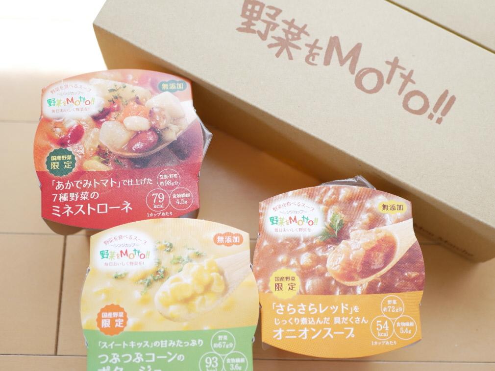 野菜をMotto!!のトライアルに入っているミネストローネ、コーンスープ、オニオンスープ