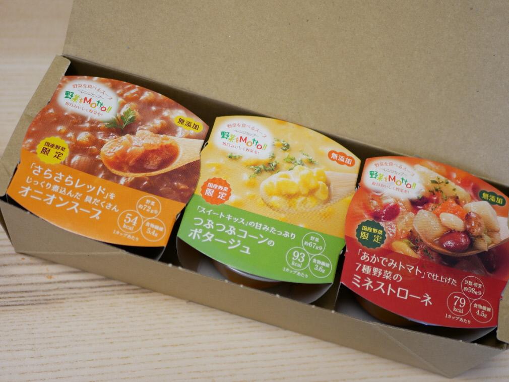 茶色の箱に入っている野菜をMotto!!のトライアルセット