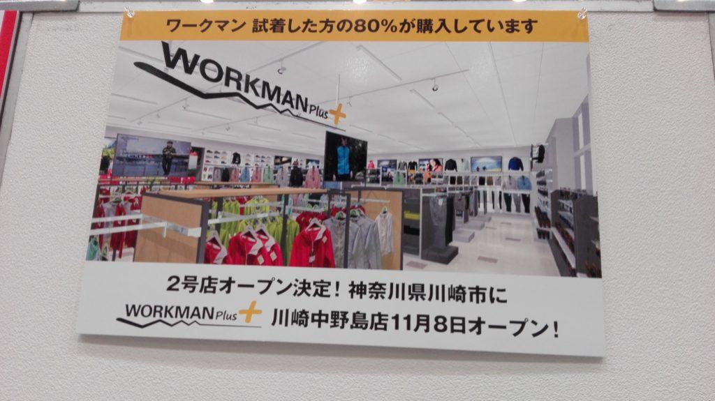 ワークマンプラスの2号店が川崎にオープン