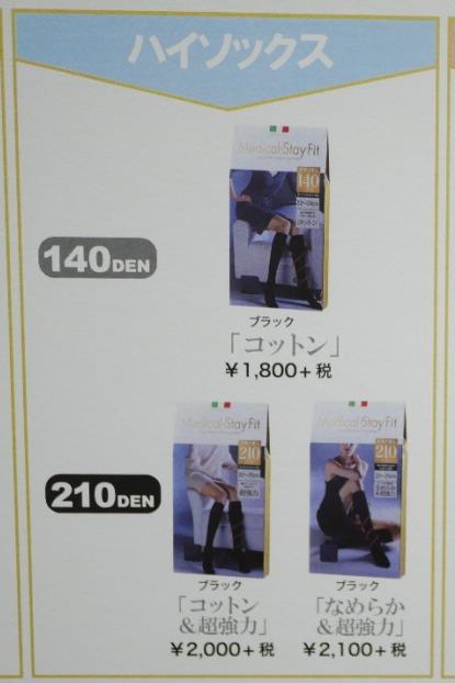 メディカルステイフィットのハイソックス(140デニール、210デニール)