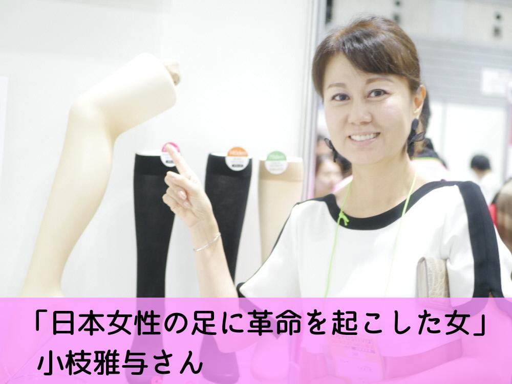 メディカルステイフィットの考案者である小枝雅与さん