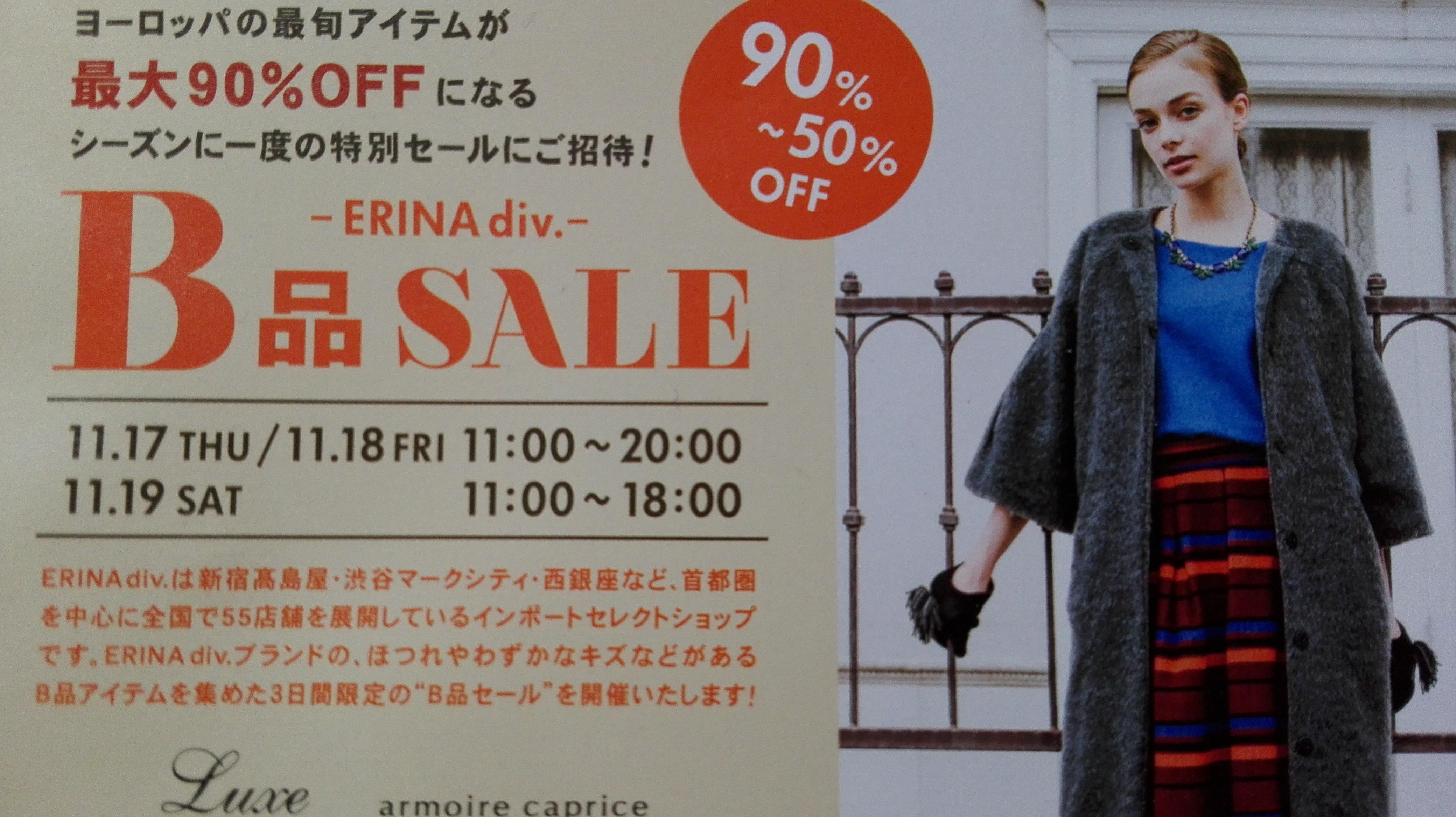 最大90%オフのアウトレット!armoire caprice(アーモワールカプリス)のB品セール