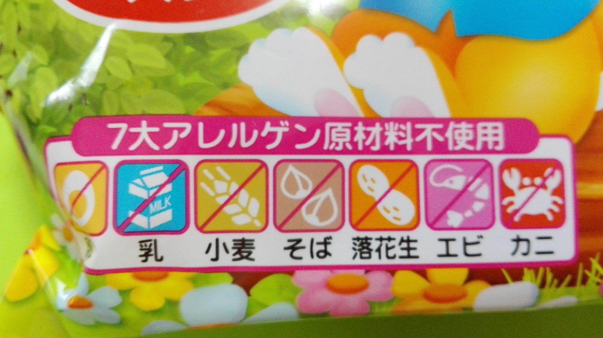 「ケンコーコム」でこんなに通販できる!卵&乳製品(アレルギー)不使用のオススメ市販お菓子、クッキー、マヨネーズetcを大公開!