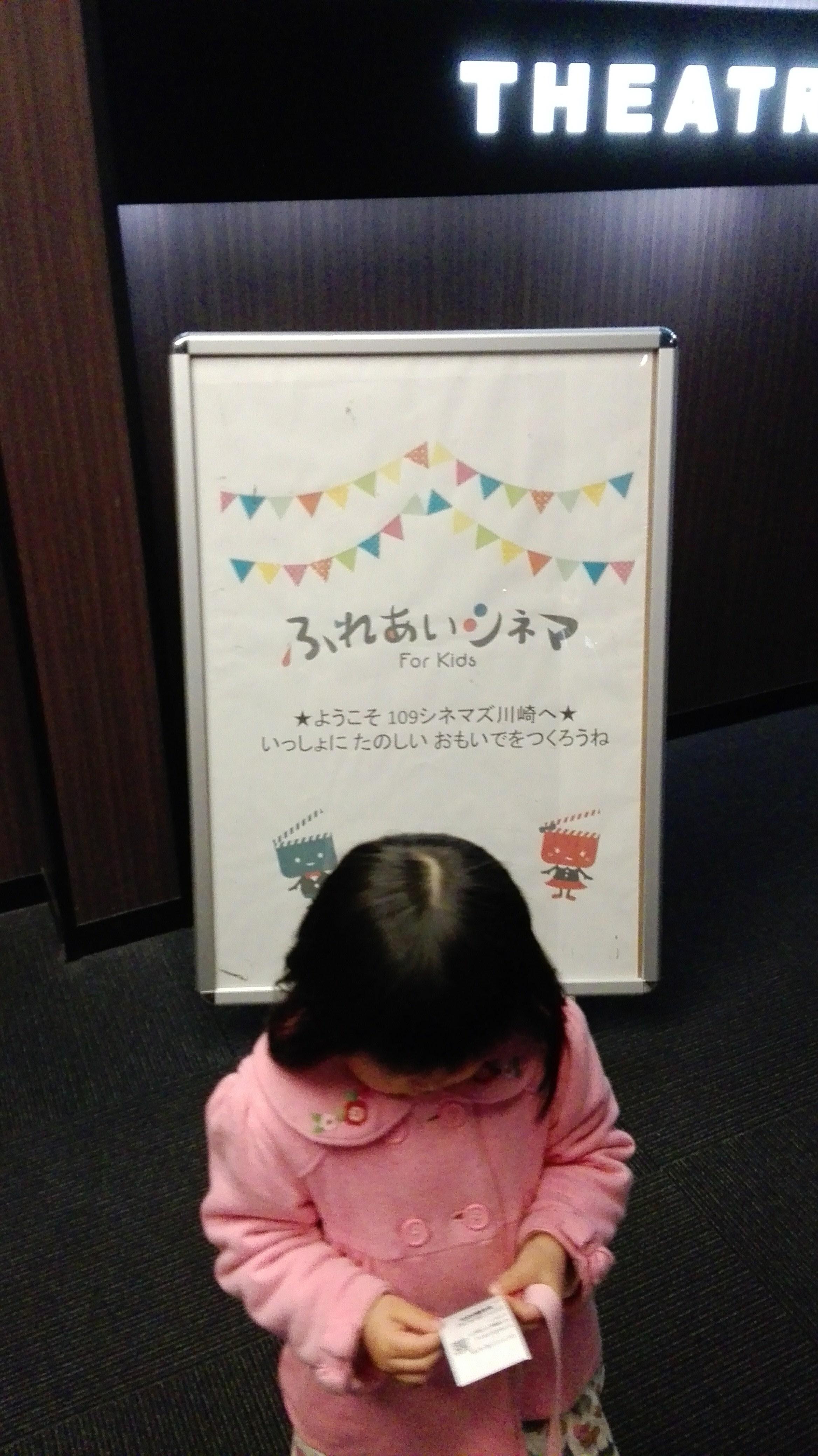 赤ちゃんに映画観賞はオススメできる?子連れOK&2歳以下は料金不要の「ふれあいシネマ」で映画を見てきた@神奈川 川崎ラゾーナ