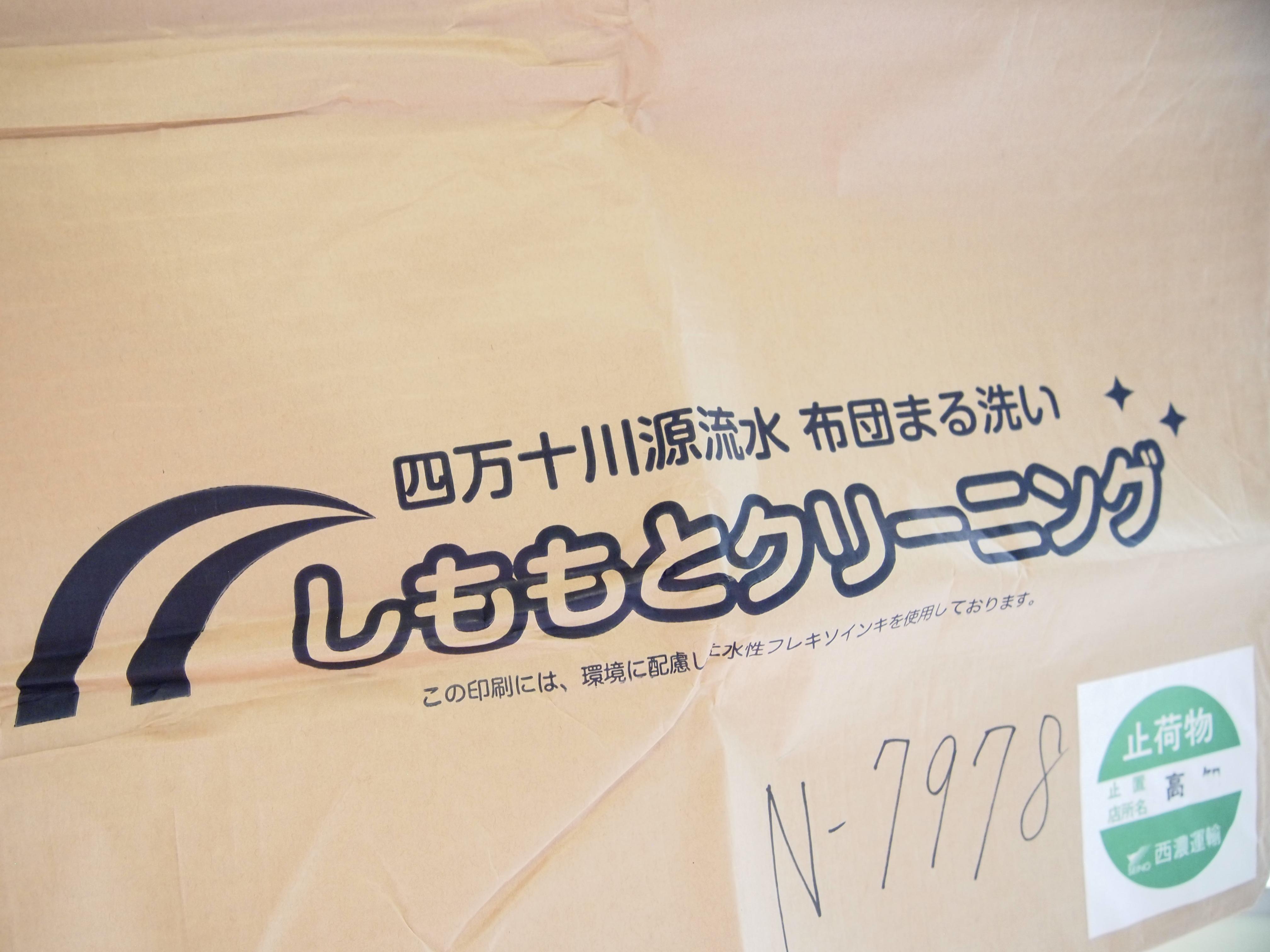しももとクリーニングで布団を丸洗い!