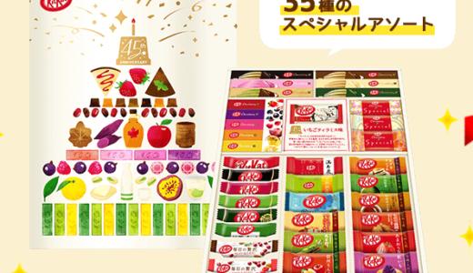 【完全レポ】キットカットショコラトリー 45周年記念アソート(いちごティラミス入り)