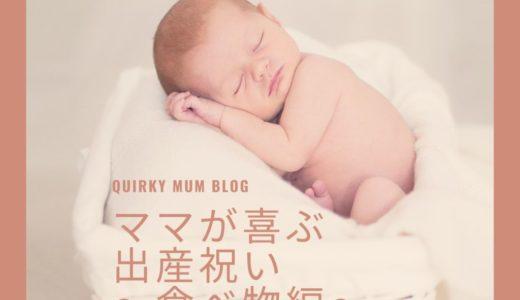 【出産祝グルメ3つのポイント】産後のママに喜ばれる食べ物ギフトBest3